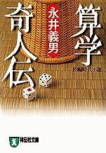 表紙: 算学奇人伝 (祥伝社文庫) | 永井義男