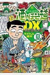 酒のほそ道DX 四季の肴 夏編 Kindle版