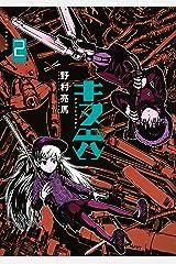 キヌ六(2) (アフタヌーンコミックス) Kindle版