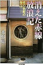 表紙: 消えた赤線放浪記 ──その色町の今は…… (ちくま文庫) | 木村聡