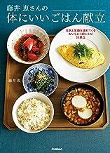 表紙: 藤井恵さんの体にいいごはん献立 | 藤井 恵