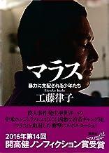 表紙: マラス 暴力に支配される少年たち (集英社学芸単行本) | 工藤律子