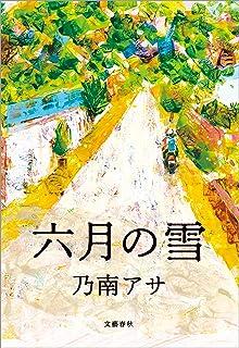 六月の雪 (文春e-book)