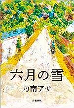 表紙: 六月の雪 (文春e-book)   乃南 アサ