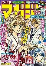 マガジンSPECIAL 2015年No.3 [2015年2月20日発売] [雑誌] (週刊少年マガジンコミックス)