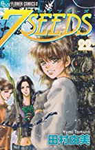 7SEEDS (22) (フラワーコミックスアルファ)