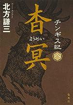 表紙: チンギス紀 八 杳冥 (集英社文芸単行本) | 北方謙三