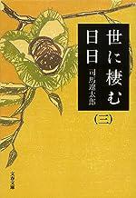表紙: 世に棲む日日(三) (文春文庫) | 司馬遼太郎