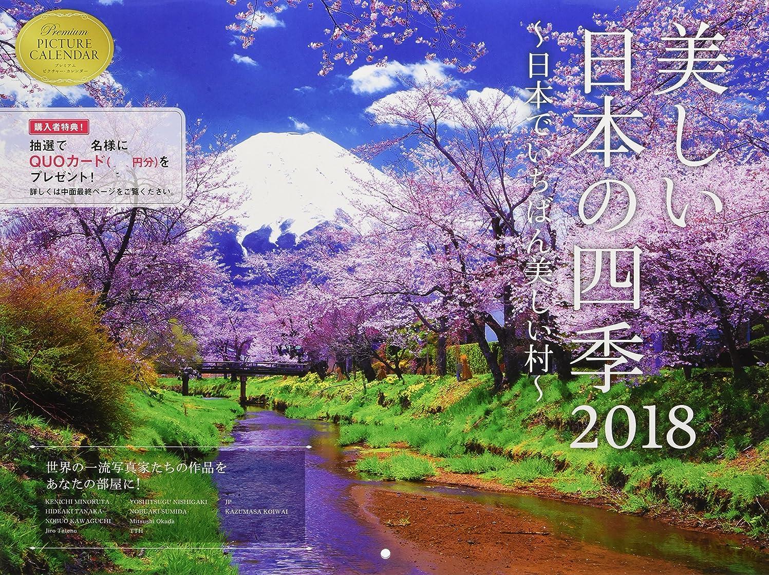 おもしろい加速度列車2018 美しい日本の四季 ?日本でいちばん美しい村?カレンダー ([カレンダー])