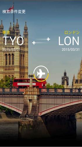 『H.I.S. 航空券 - 格安チケットを便利にアプリで予約!』の5枚目の画像