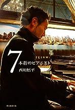 表紙: 7本指のピアニスト   西川 悟平