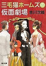 表紙: 三毛猫ホームズの仮面劇場 「三毛猫ホームズ」シリーズ (角川文庫) | 赤川 次郎