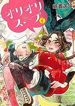 表紙: オリオリスープ(4) (モーニングコミックス)   綿貫芳子