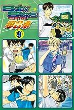 ベイビーステップ 超合本版(9) (週刊少年マガジンコミックス)
