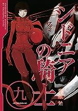 表紙: シドニアの騎士(9) (アフタヌーンコミックス) | 弐瓶勉