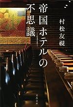 表紙: 帝国ホテルの不思議 | 村松友視