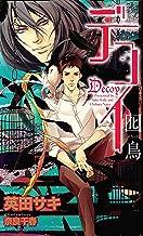 表紙: デコイ 囮鳥-かちょう- 【イラスト付】 エス (SHY NOVELS) | 奈良千春