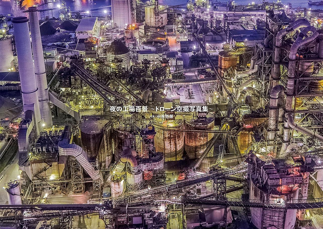 検索マラソン避ける夜の工場百景 ~ドローン空撮写真集~ (一迅社ブックス)