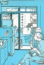 表紙: マチキネマ 1 (ネクストFコミックス) | サメマチオ