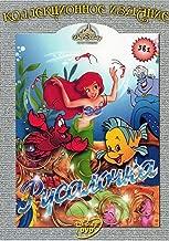 the little mermaid in russian
