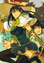 ウィッチクラフトワークス(3) (アフタヌーンコミックス)