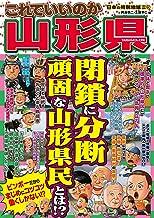表紙: 日本の特別地域 特別編集61 これでいいのか 山形県 | 地域批評シリーズ編集部