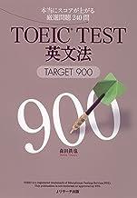 表紙: TOEIC TEST英文法―TARGET 900   森田 鉄也