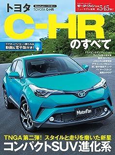 家で人気のある新モデル速報545thトヨタC-HRオールランキングは何ですか