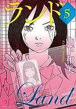 表紙: ランド(5) (モーニングコミックス) | 山下和美