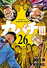 表紙: カバチ!!! -カバチタレ!3-(26) (モーニングコミックス) | 田島隆