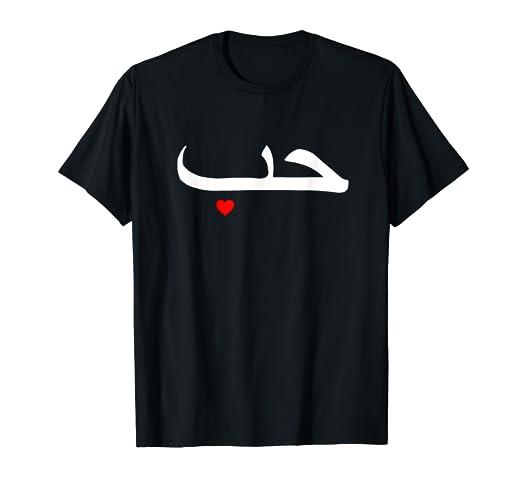 Love - Arabic Text T-shirt