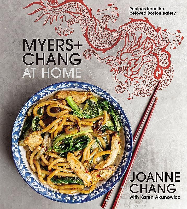 化合物砂漠吐き出すMyers+Chang at Home: Recipes from the Beloved Boston Eatery (English Edition)
