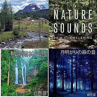 ヒーリング~森と水の音