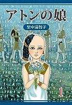 表紙: アトンの娘 1巻 | 里中 満智子