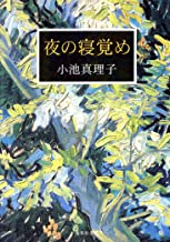 表紙: 夜の寝覚め (集英社文庫)   小池真理子