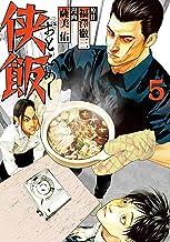 表紙: 侠飯(5) (ヤングマガジンコミックス) | 薩美佑