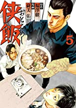 侠飯(5) (ヤングマガジンコミックス)