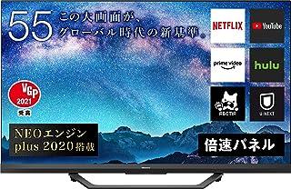 ハイセンス 55V型 4Kチューナー内蔵 ULED 液晶 テレビ 55U8F 倍速パネル搭載 ネット動画対応 3年保証