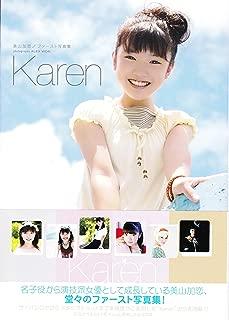 美山加恋ファースト写真集「Karen」 ([実用品])
