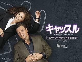 キャッスル/ミステリー作家のNY事件簿 シーズン7 (字幕版)