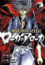戦国外道伝 ローカ=アローカ(1) (ヤングマガジンコミックス)