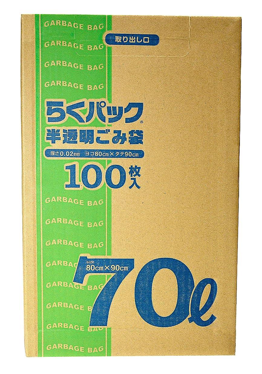 ぜいたく捕虜アルコーブ日本技研工業 らくパック ゴミ袋 半透明 70L 80×90cm 厚み0.02mm 強くて裂けにくい 収納しやすい箱タイプ 中身が見える PS-70 100枚入