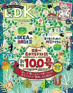 LDK (エル・ディー・ケー) 2021年10月号 [雑誌]