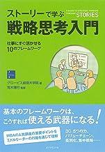 表紙: ストーリーで学ぶ戦略思考入門――仕事にすぐ活かせる10のフレームワーク   荒木 博行