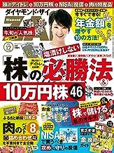 表紙: ダイヤモンドZAi (ザイ) 2014年12月号 [雑誌] | ダイヤモンド社