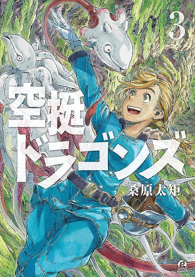 風景特にすり空挺ドラゴンズ(3) (アフタヌーンコミックス)