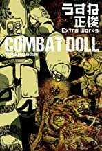 表紙: COMBAT DOLL うすね正俊 Extra Works うすね正俊 Extra Works (ビームコミックス) | うすね 正俊