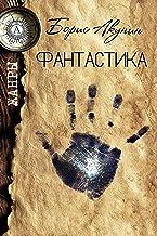 Фантастика (Жанры Book 3) (Russian Edition)
