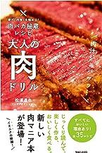 表紙: 家で「肉食」を極める!肉バカ秘蔵レシピ 大人の肉ドリル   松浦達也
