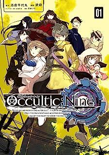 オカルティック・ナイン(1) (アフタヌーンコミックス)